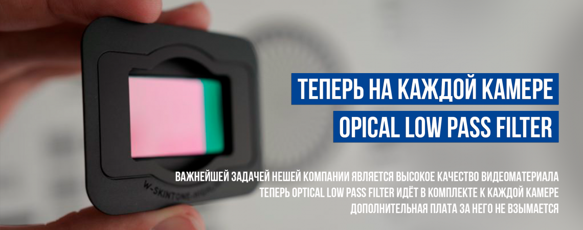 Аренда камер Phantom c OLPF на каждой камере!