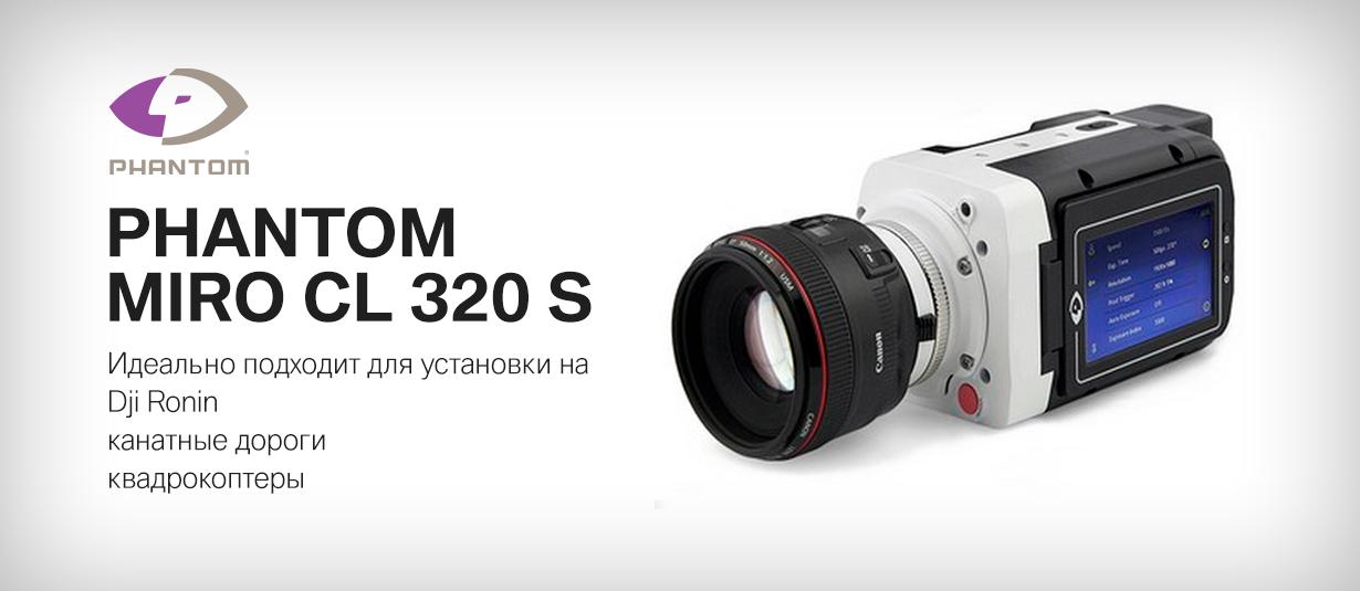 высокоскоростная камера Phantom Miro 320s