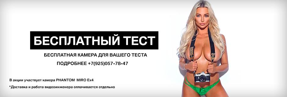 аренда моушен контрол аренда камер фантом в москве