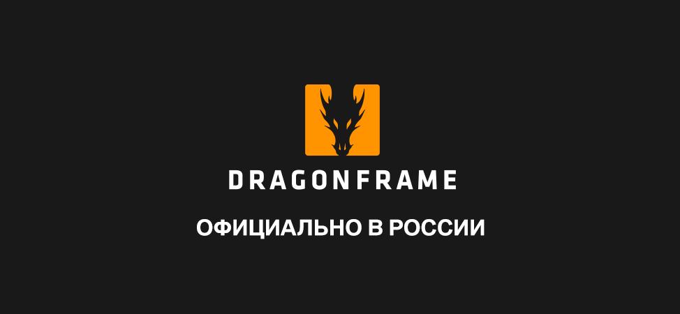 Motion Control Russia официальный ретейлер DRAGONFRAME в России!