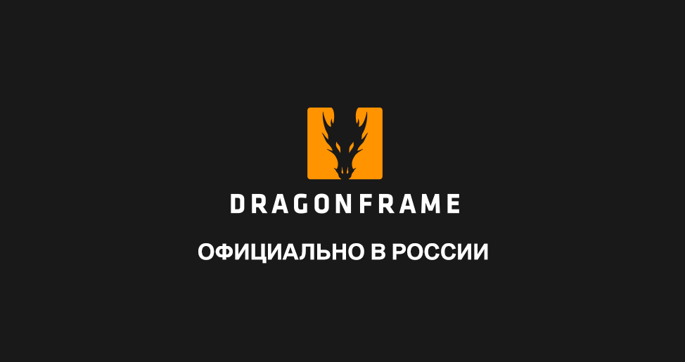 DRAGONFRAME SOFTWARE Аренда Motion Control