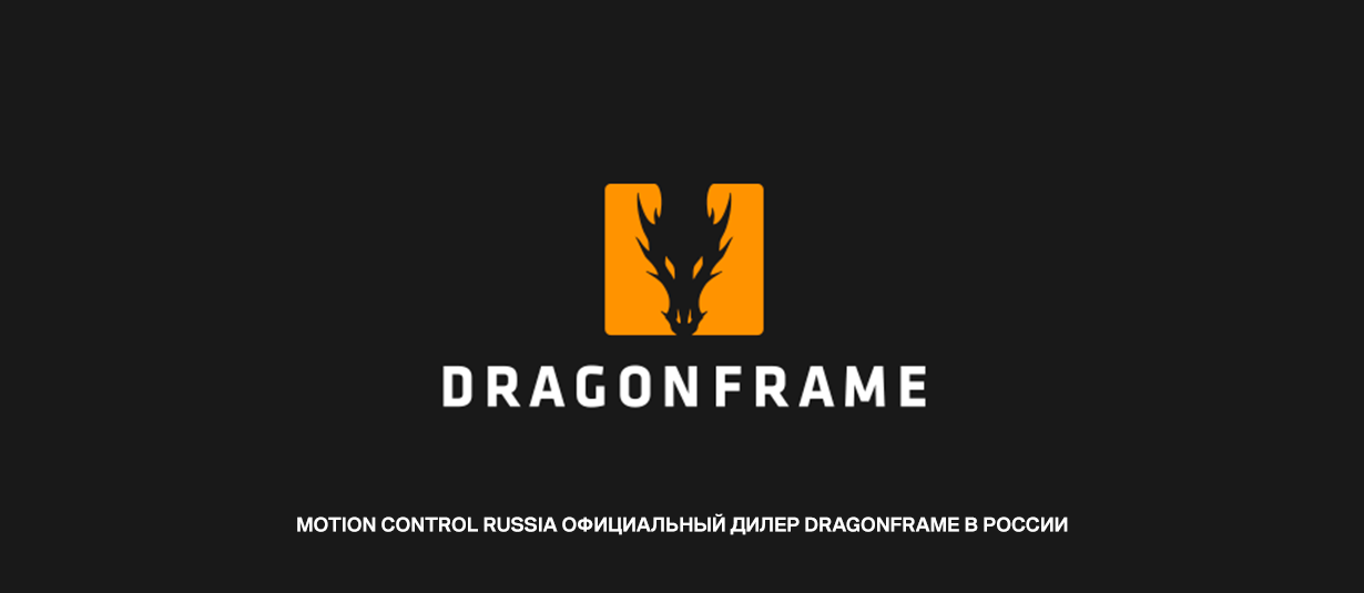 Аренда моушен контрол dragonframe в москве и санкт_петербурге