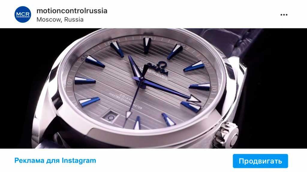 Производство рекламы для Instagram.