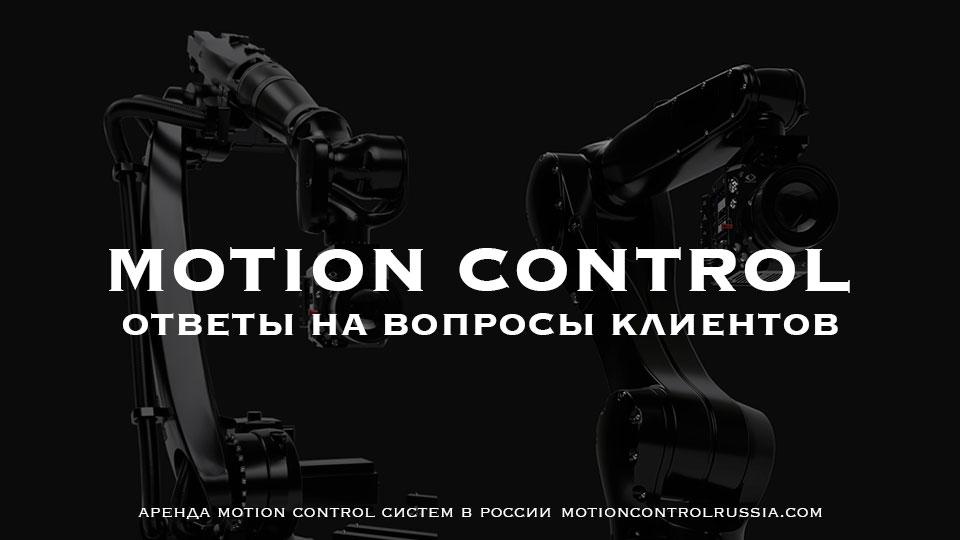 MOTION CONTROL. Ответы на часто задаваемые вопросы.