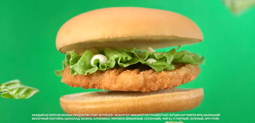 Motion Control в рекламе McDonald's Russia.