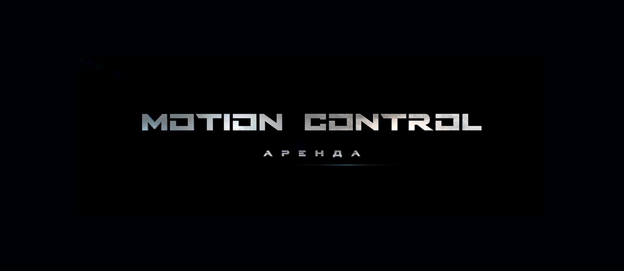 Motion Control TERMINATOR