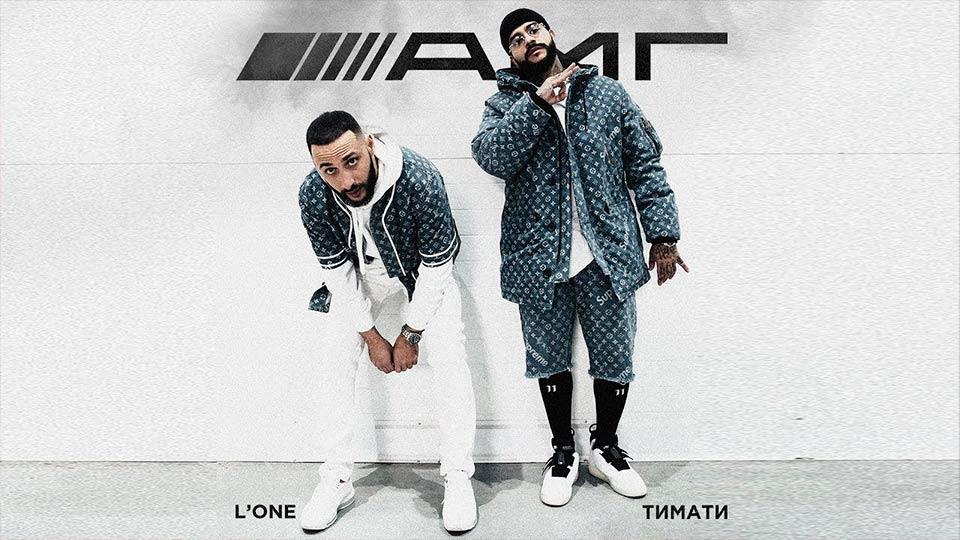 Тимати, L'One «АМГ»