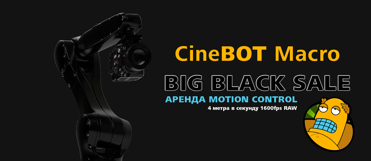 Аренда Motion Conrtol CineBOT Macro
